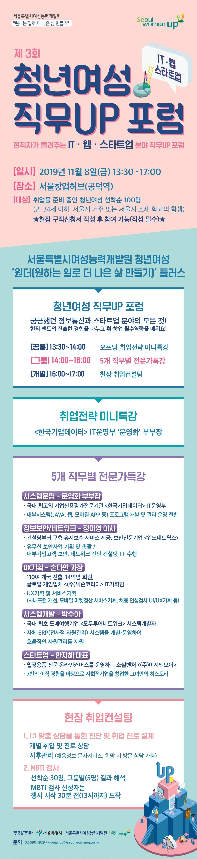 [최종] 서울여성능력개발원 제2회 청년여성 직무업 포럼 웹배너 최종(0717).jpg